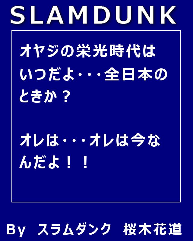 オヤジの栄光時代はいつだよ・・・全日本のときか?オレは・・・オレは今なんだよ!!